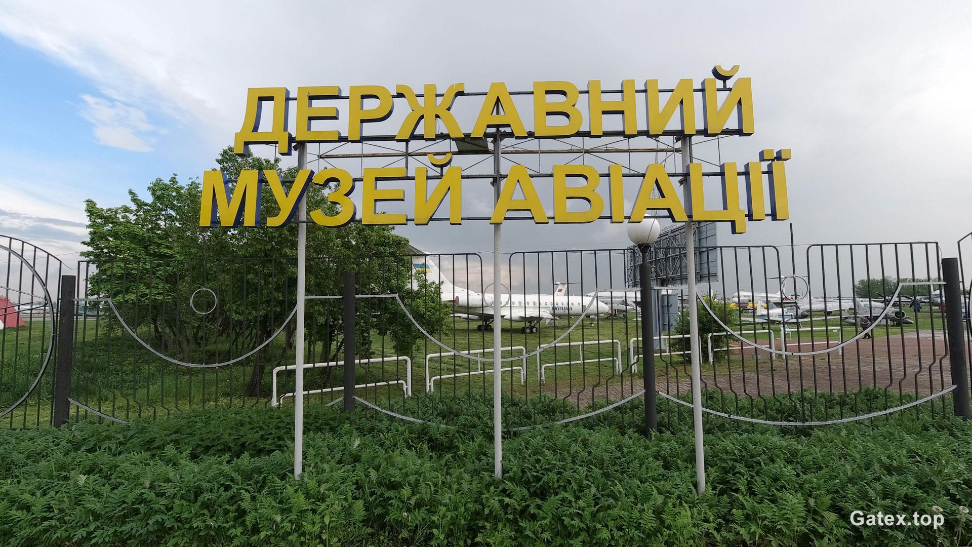 title-avia-museum