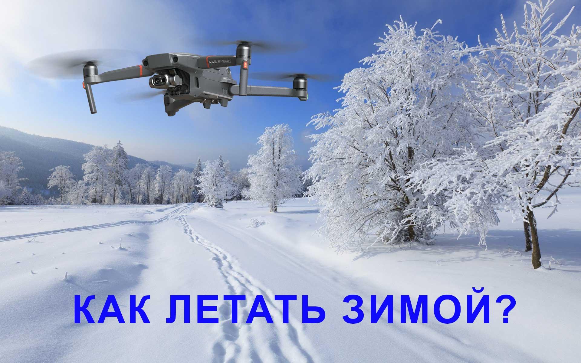 polet-zimoy