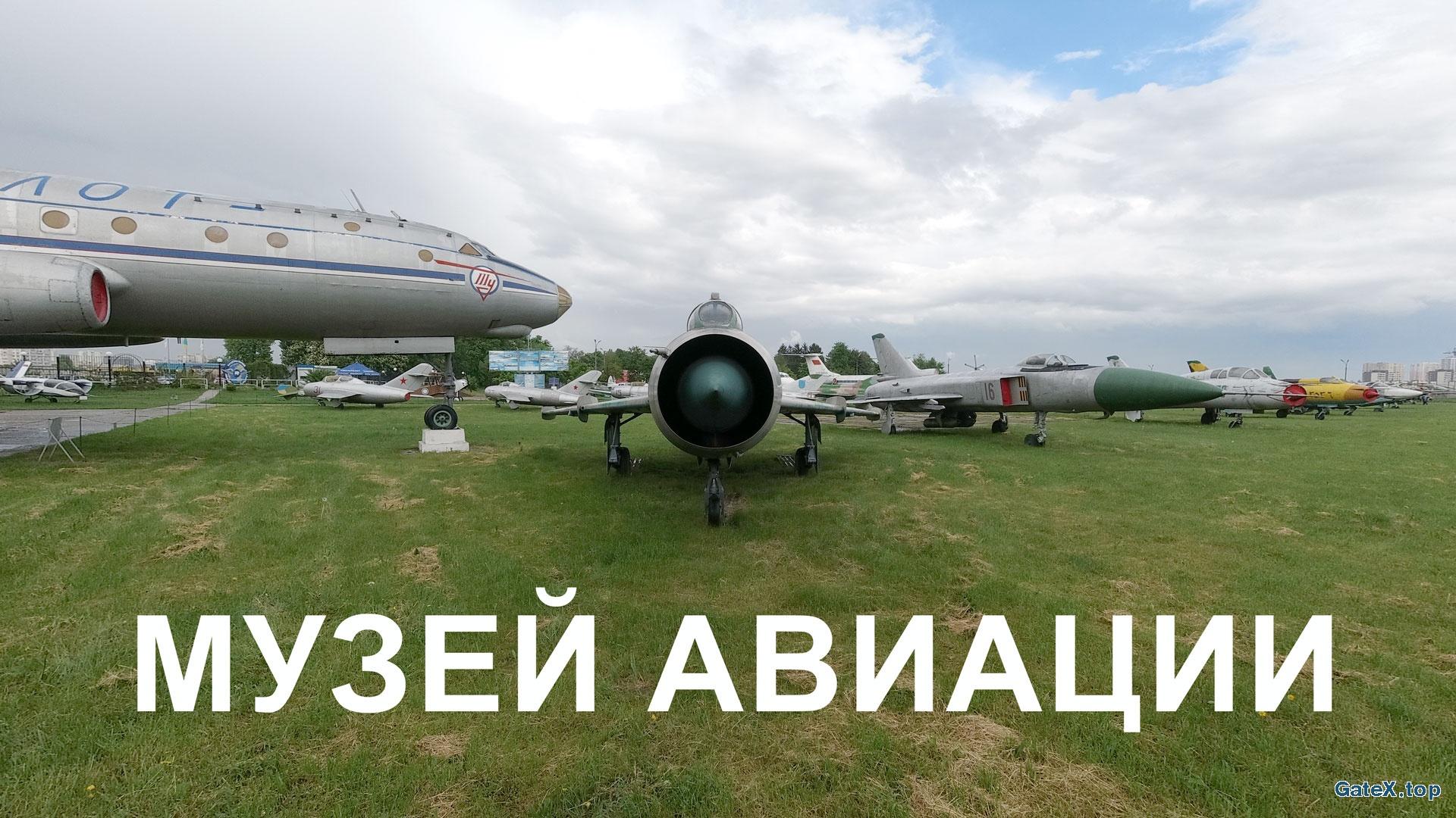 Музей авиации Украины