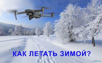 Можно ли летать зимой?