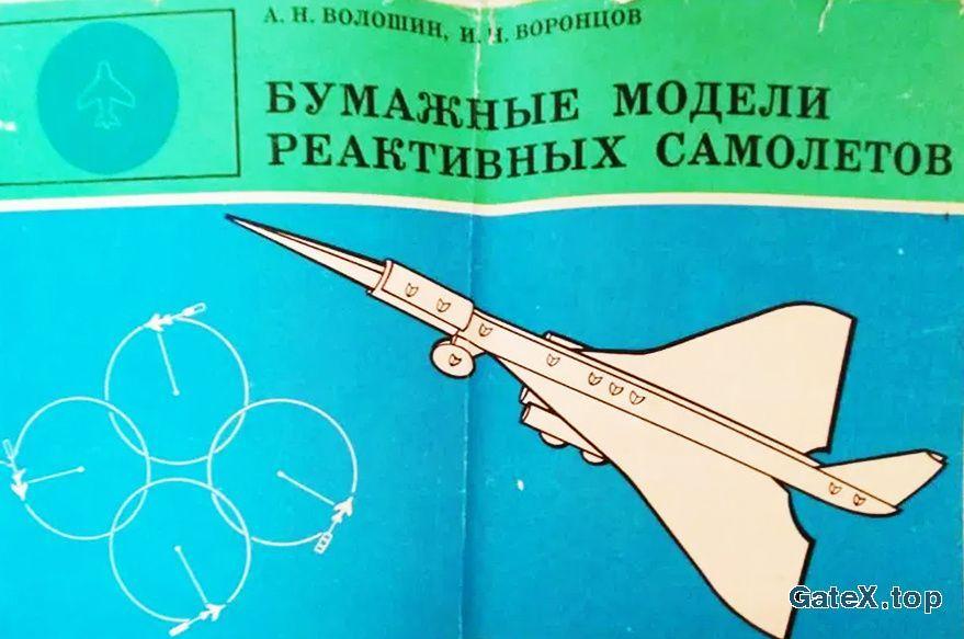 Набор для моделирования самолетов из бумаги