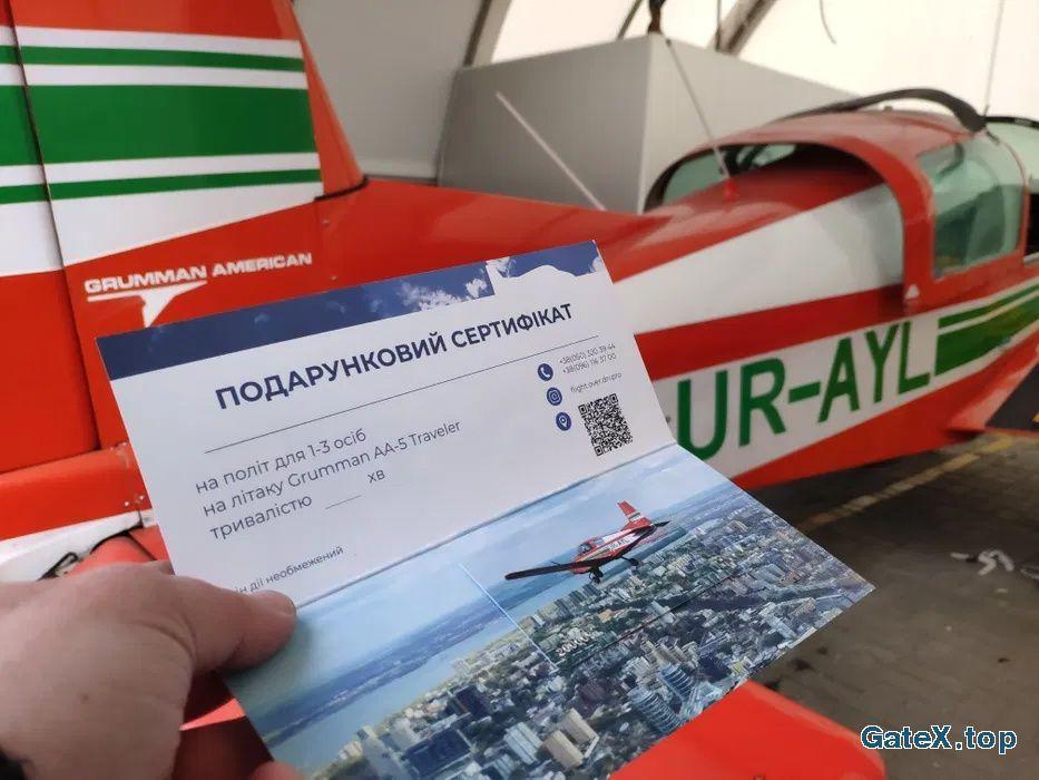 Сертификат на полет на самолете над Днепром політ на літаку Дніпро